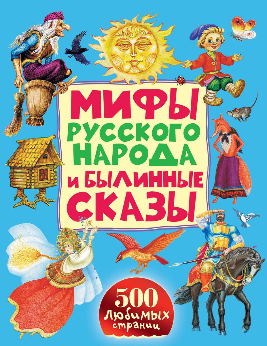 Мифы русского народа и былинные сказы   Толстой Алексей Николаевич  #1