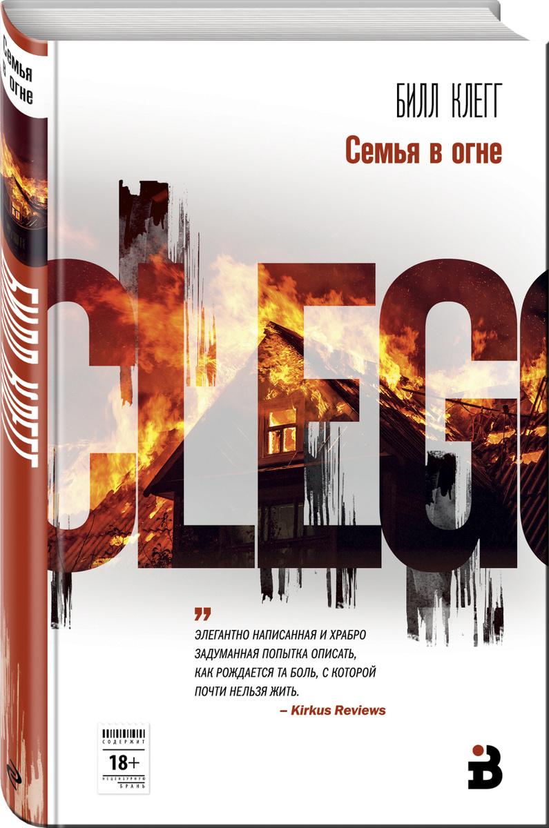 Семья в огне | Клегг Билл #1