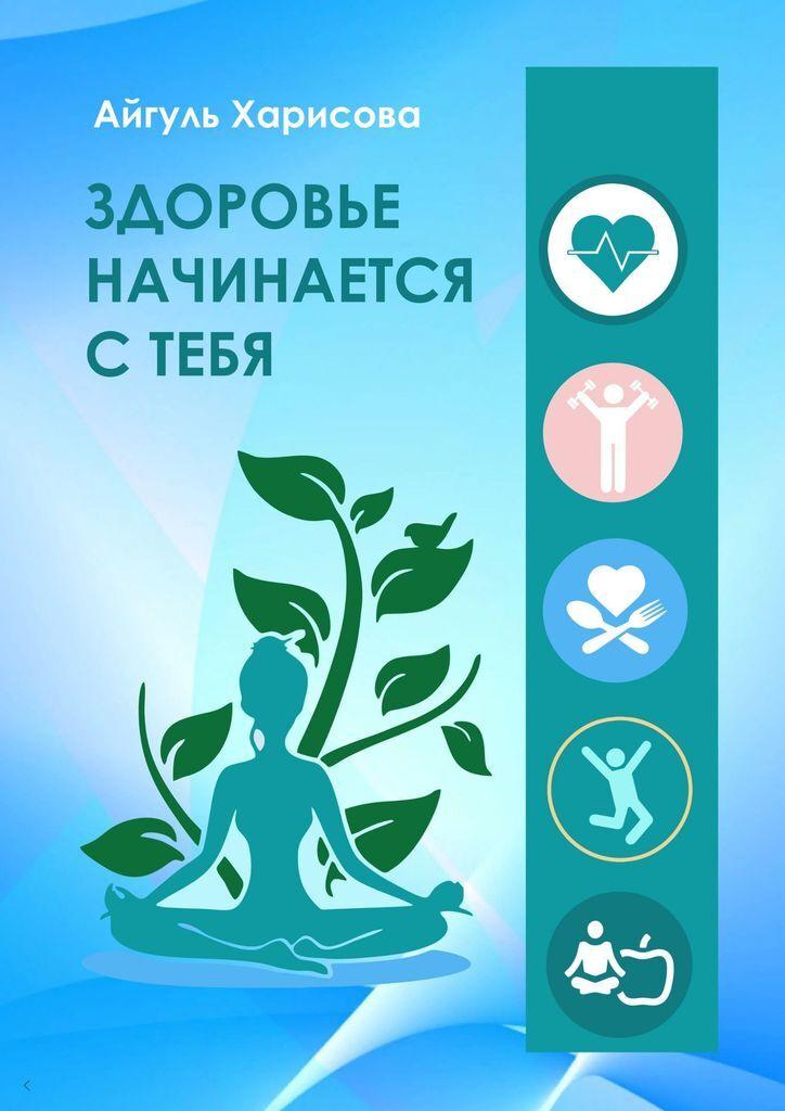 Здоровье начинается с тебя #1