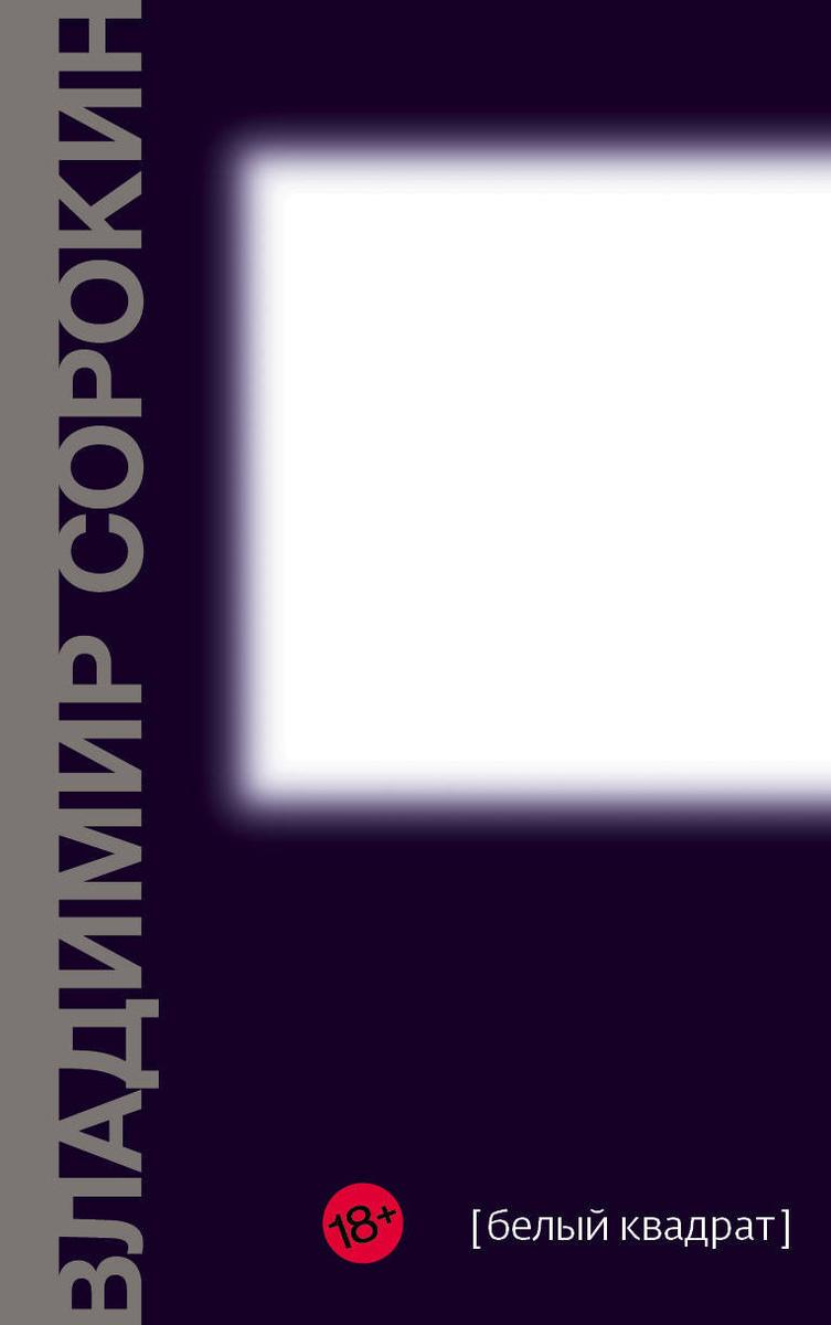 Белый квадрат | Сорокин Владимир Георгиевич #1