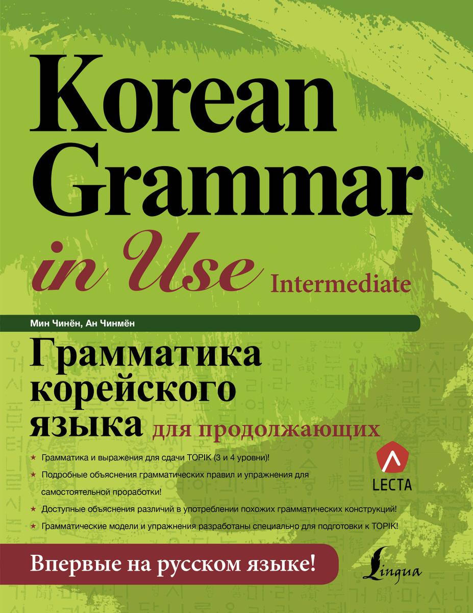 Грамматика корейского языка для продолжающих | Чжинён Мин, Ан Чинмён  #1