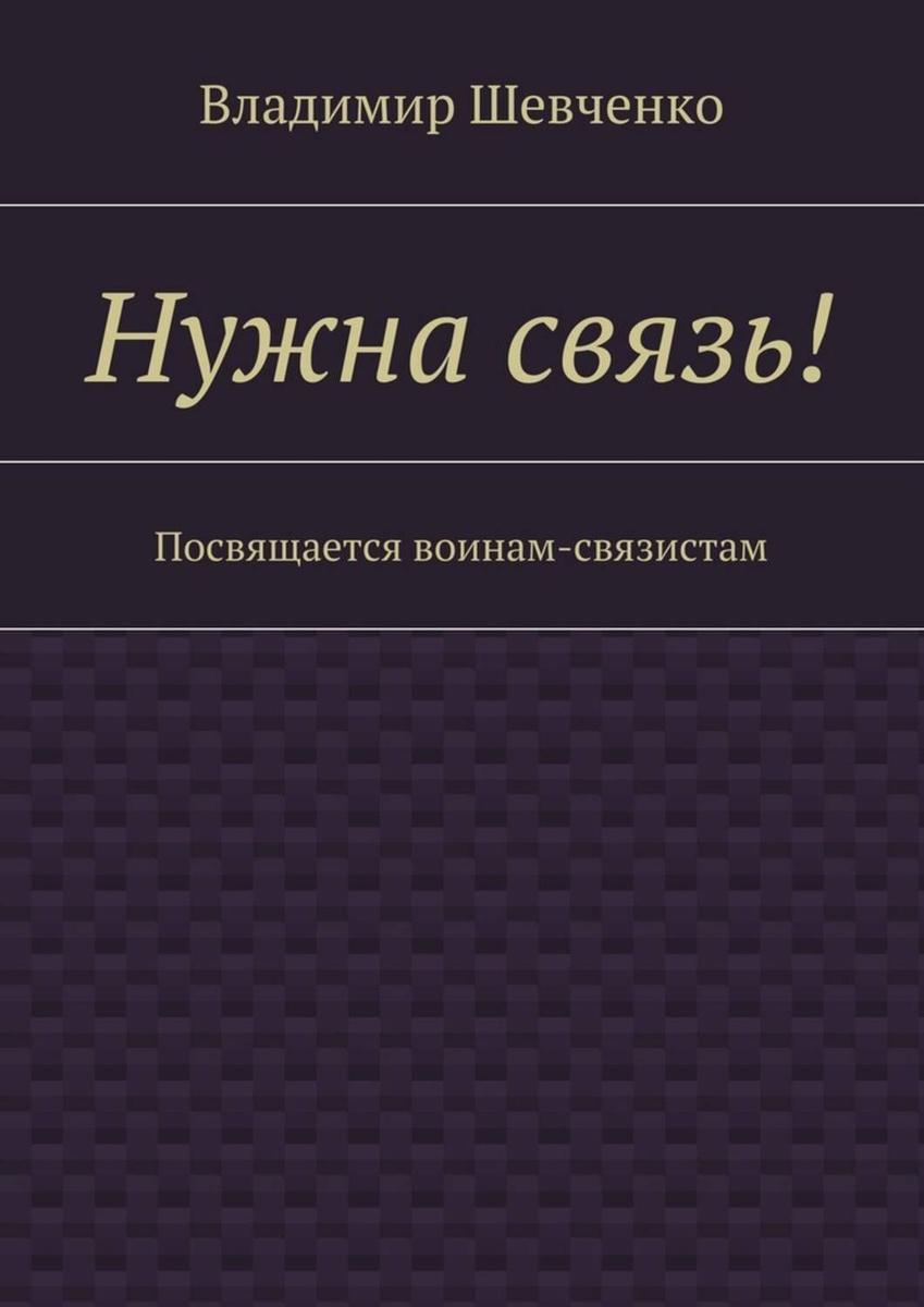 Нужна связь! Посвящается воинам-связистам | Шевченко Владимир Васильевич  #1