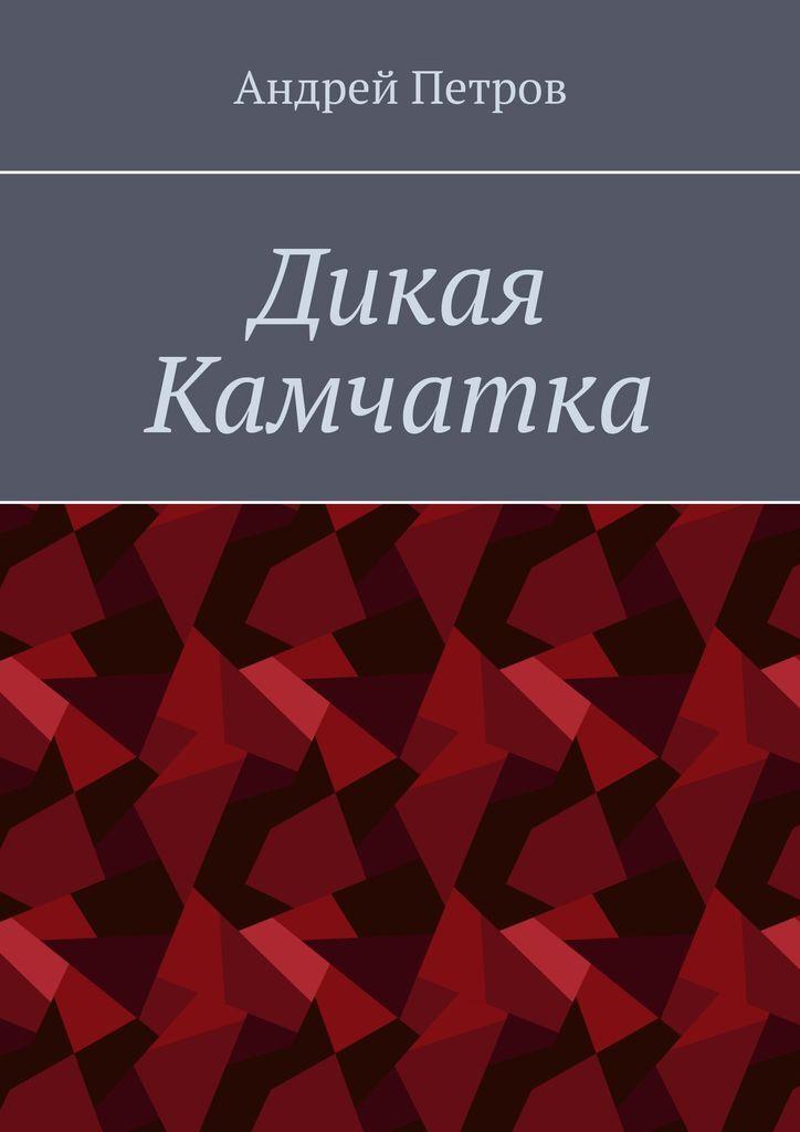 Дикая Камчатка #1