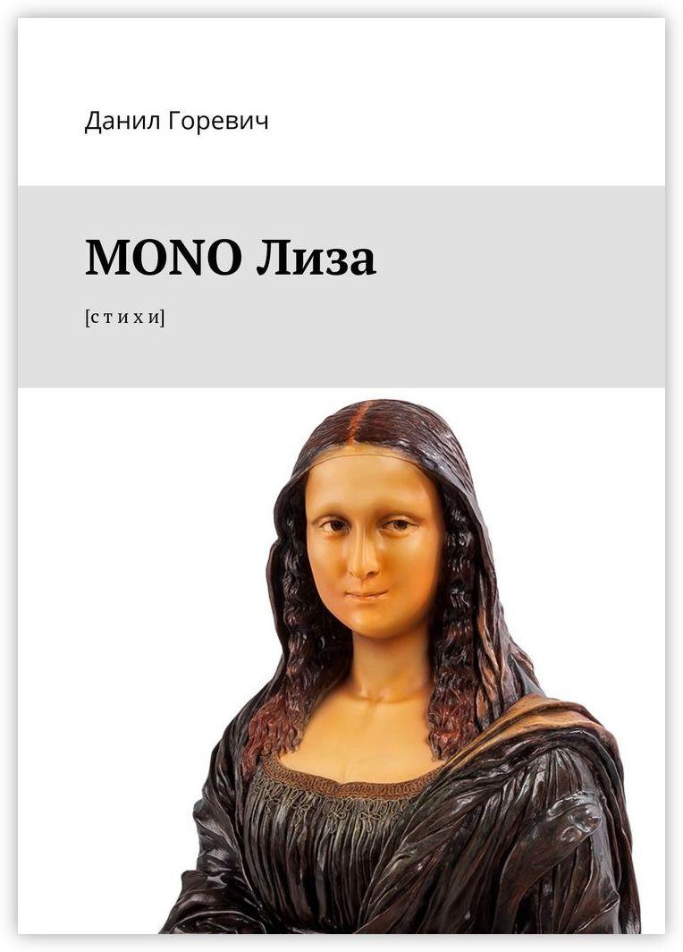 MONO Лиза #1