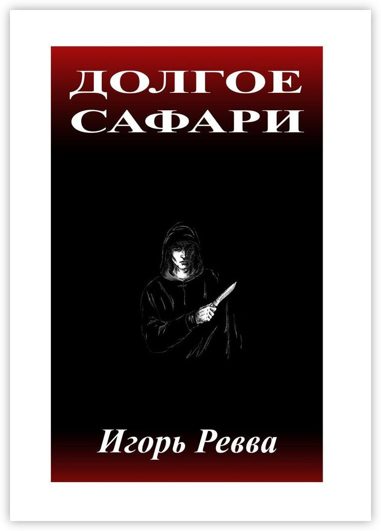 Долгое сафари #1