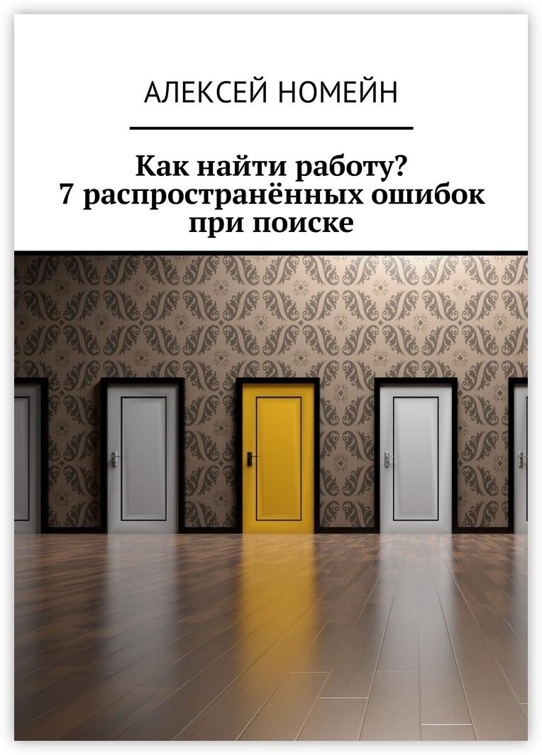 Как найти работу 7 распространённых ошибок при поиске #1