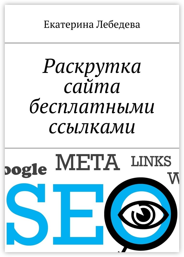 Раскрутка сайта бесплатными ссылками #1