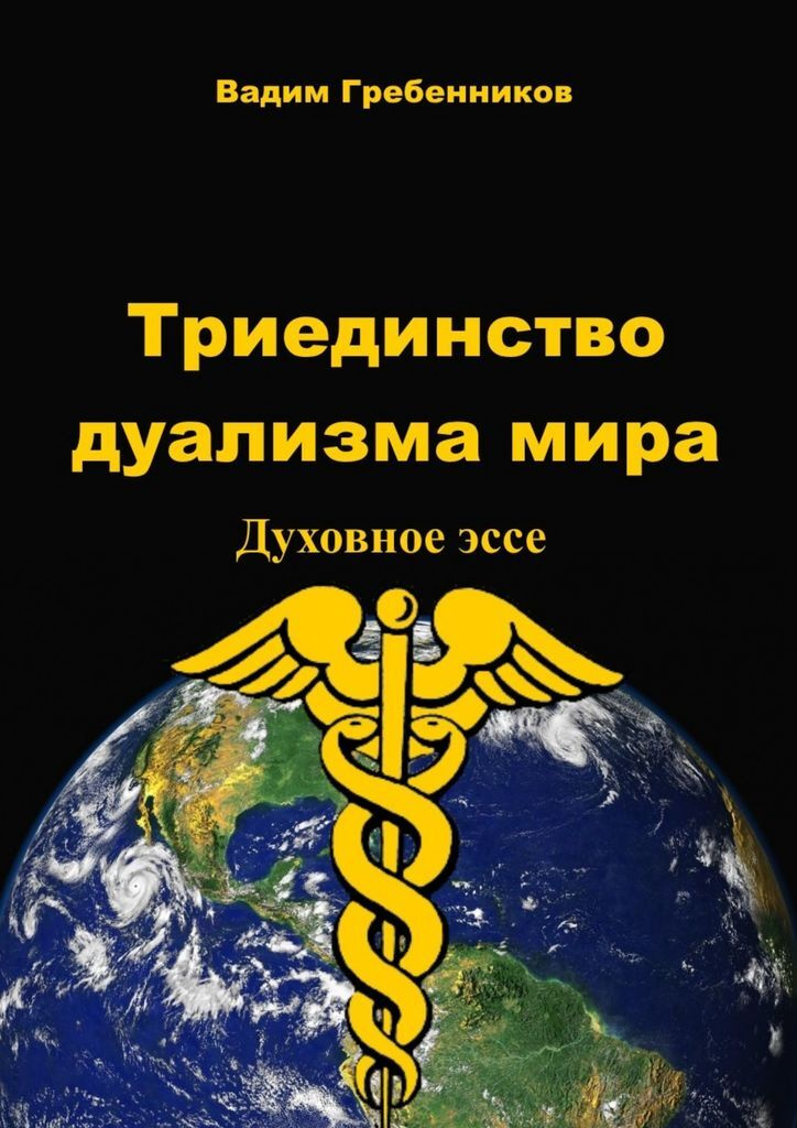 Триединство дуализма Мира #1