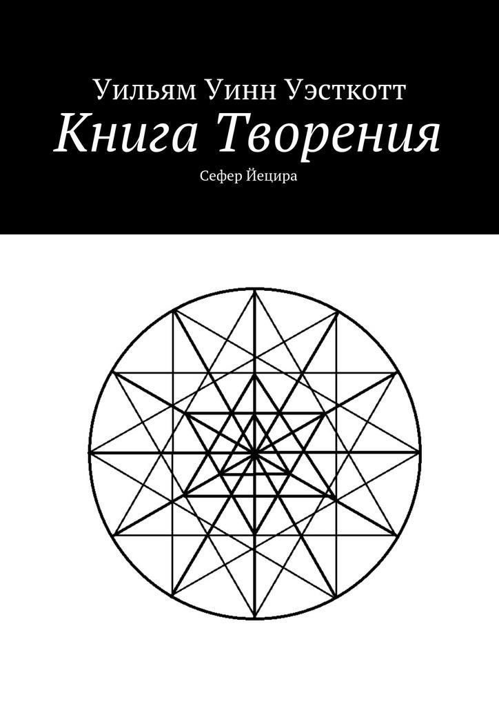Книга Творения #1
