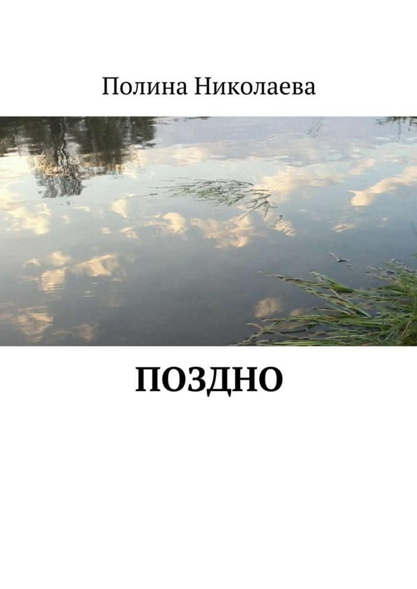 Поздно | Николаева Полина #1