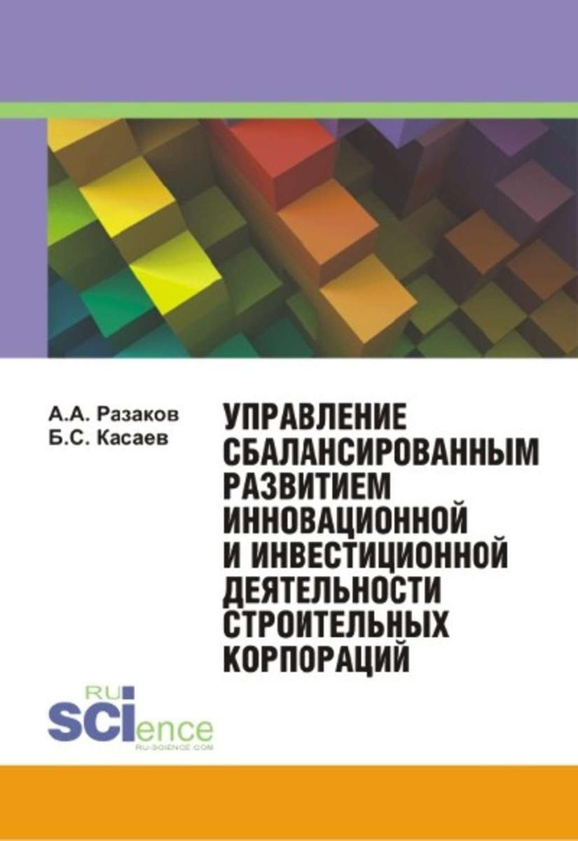 Управление сбалансированным развитием инновационной и инвестиционной деятельности строительных корпораций #1