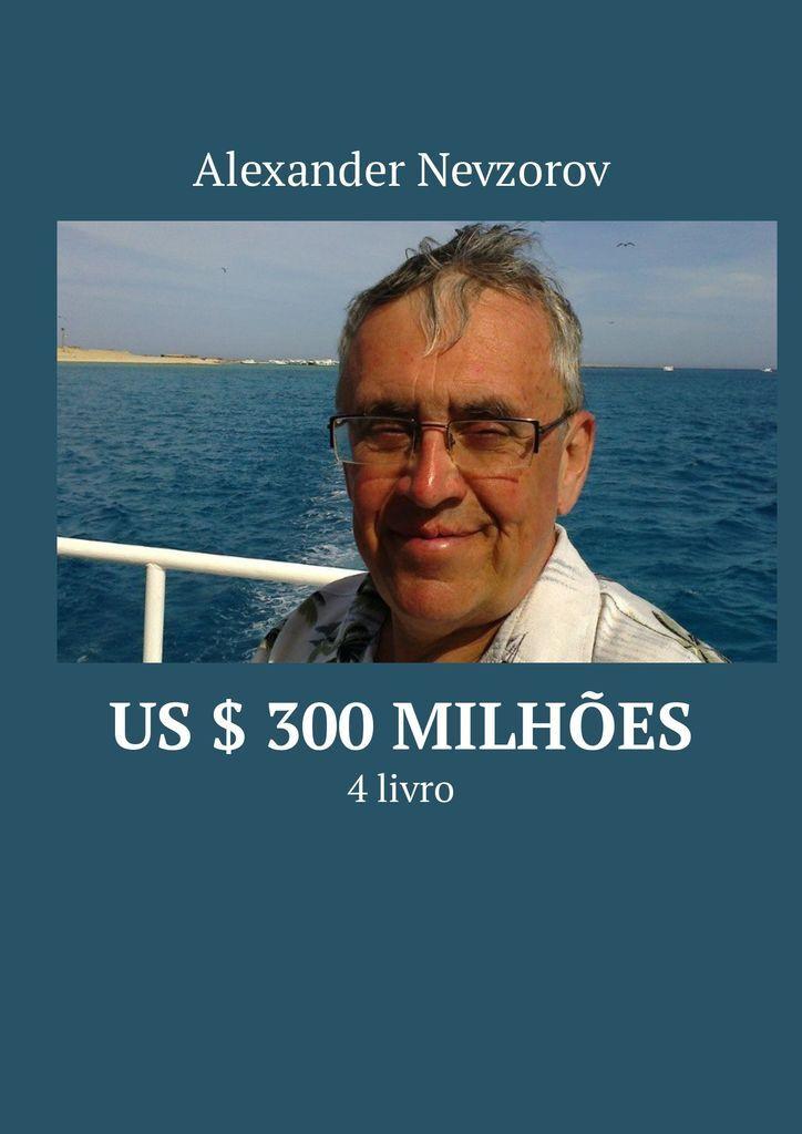 US  300 milhes #1