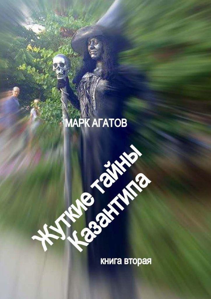 Жуткие тайны Казантипа #1