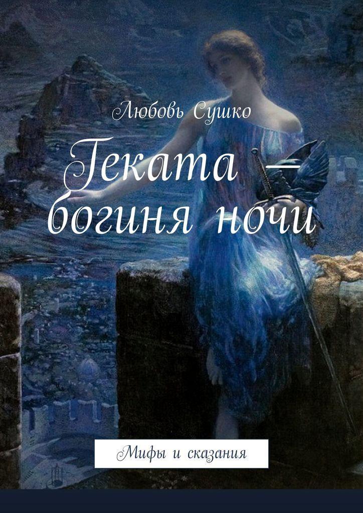 Геката - богиня ночи #1