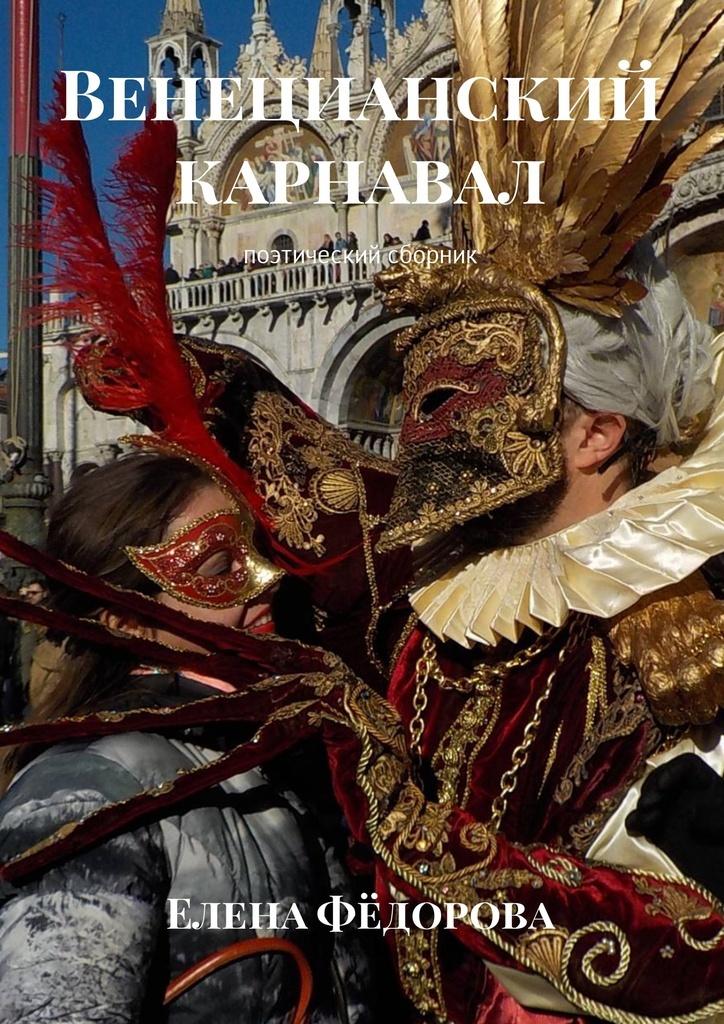 Венецианский карнавал #1