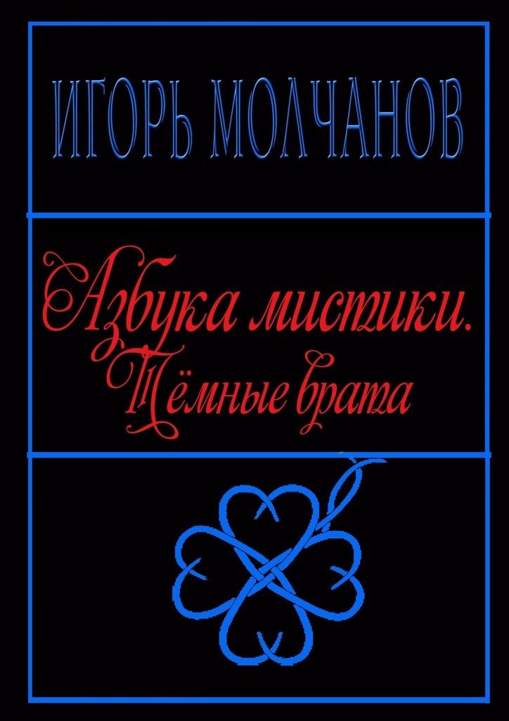 Азбука мистики. Тёмные врата #1