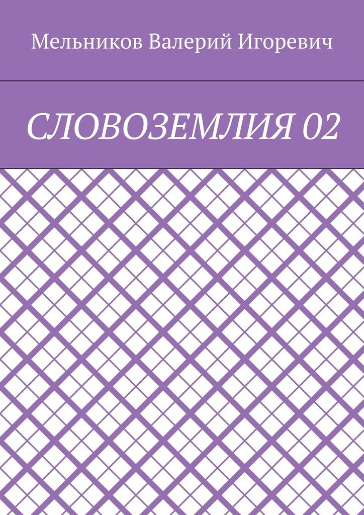 СЛОВОЗЕМЛИЯ 02 #1