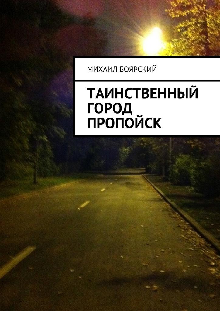 Таинственный город Пропойск #1