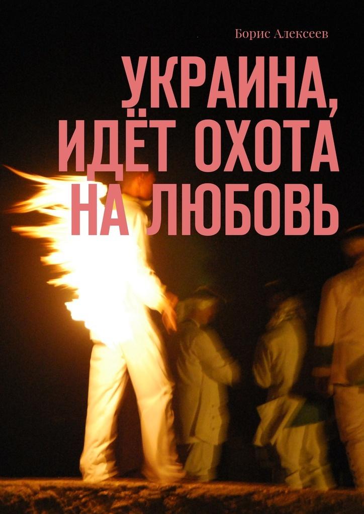 Украина, идёт охота на любовь #1