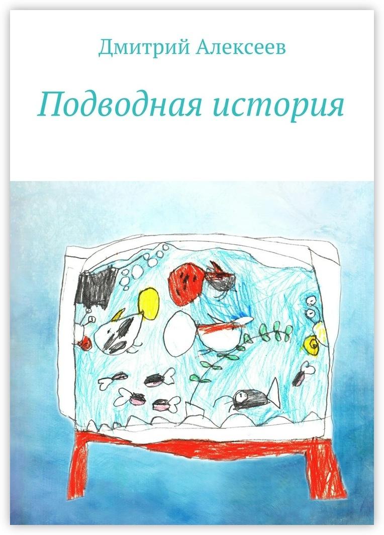 Подводная история #1