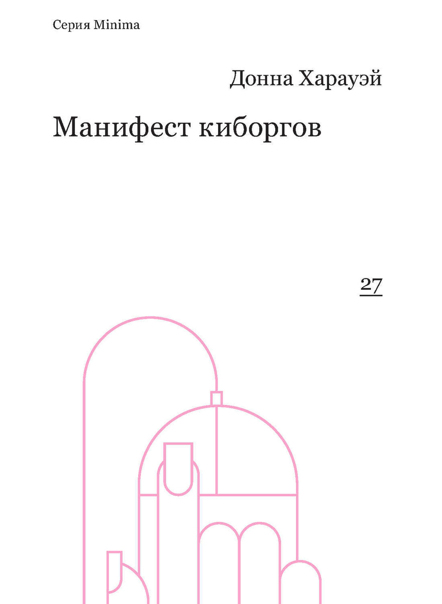 Манифест киборгов: наука, технология и социалистический феминизм 1980-х | Харауэй Донна  #1