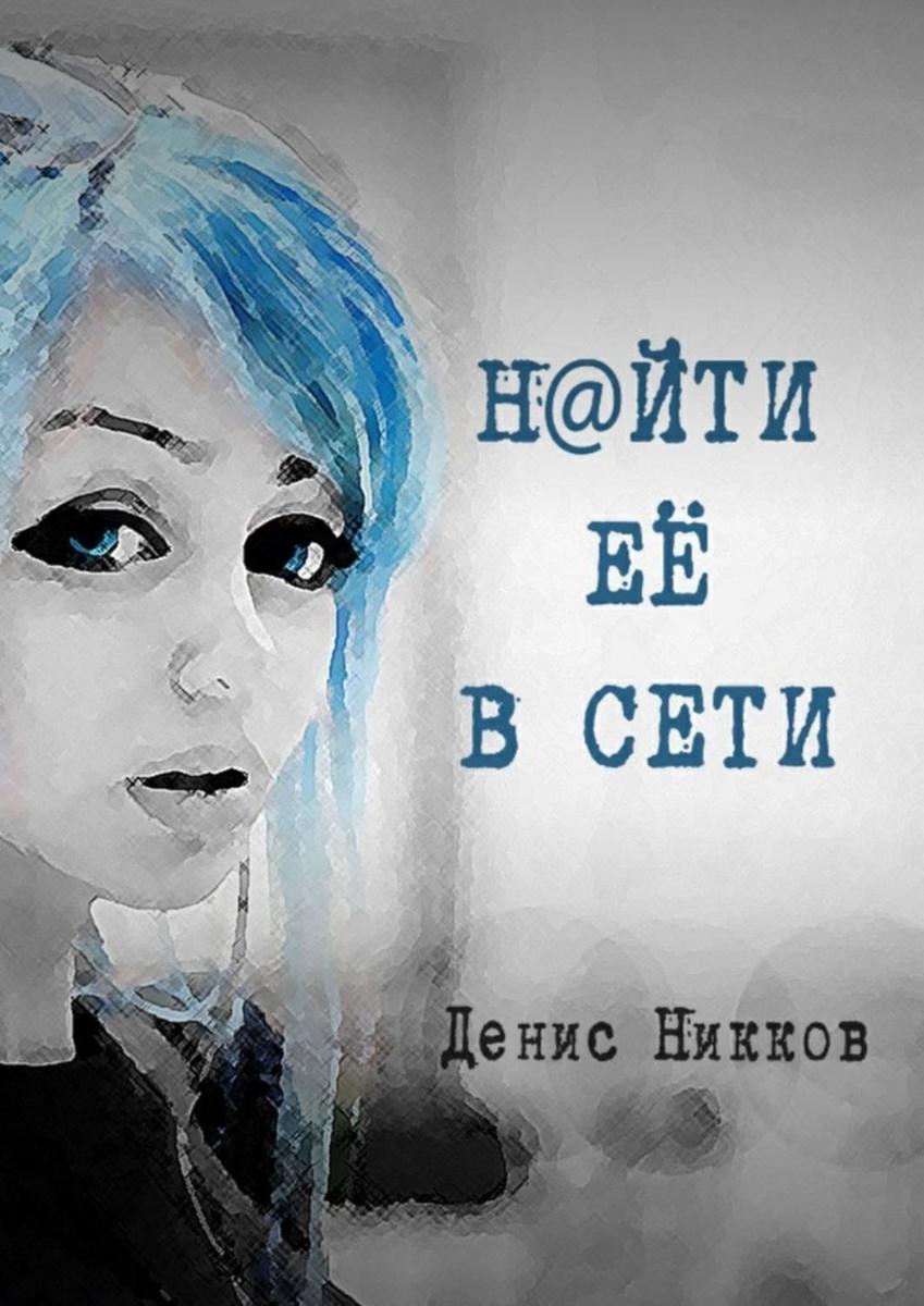 Найти Её в Сети | Никков Денис #1