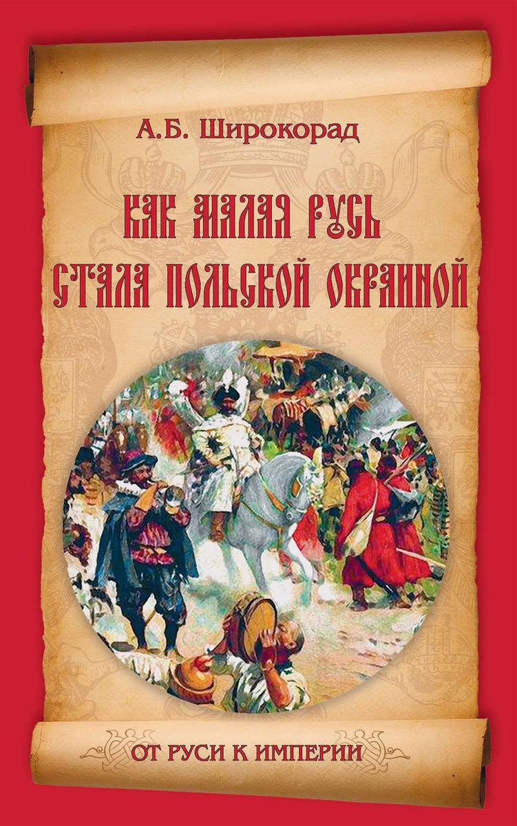 Как Малая Русь стала польской окраиной   Широкорад Александр Борисович  #1