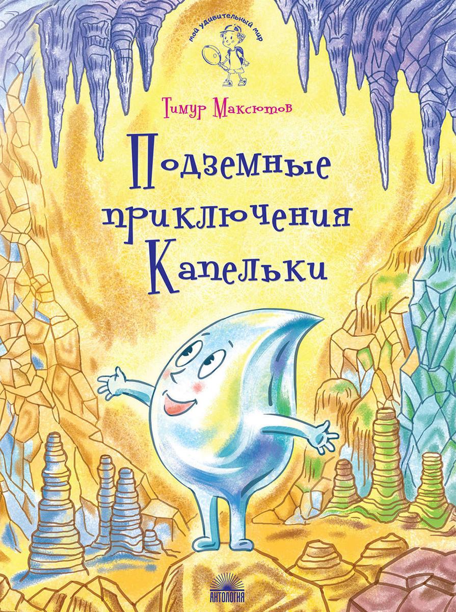 Подземные приключения Капельки   Максютов Тимур Ясавеевич  #1