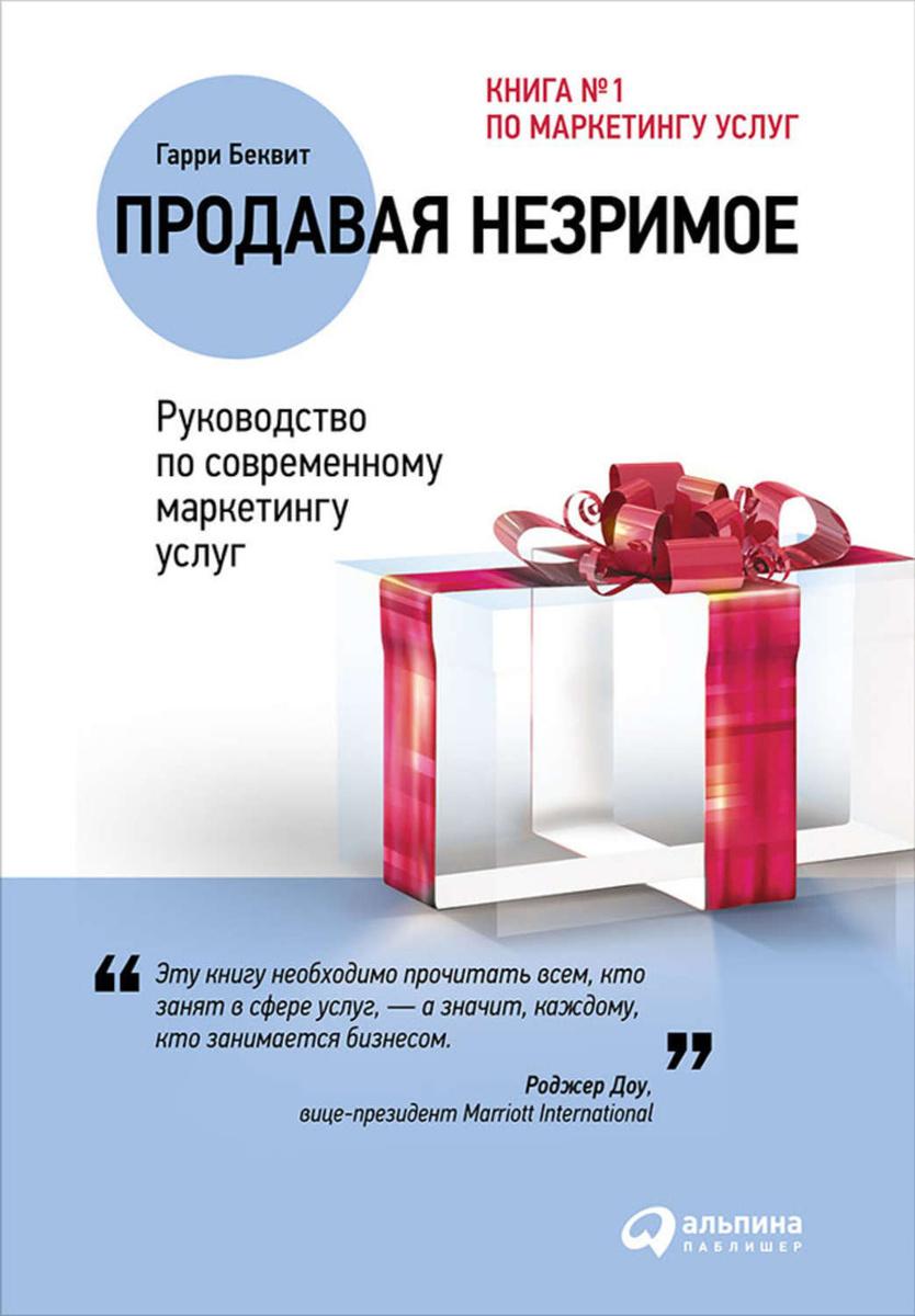 Продавая незримое: Руководство по современному маркетингу услуг | Беквит Гарри  #1