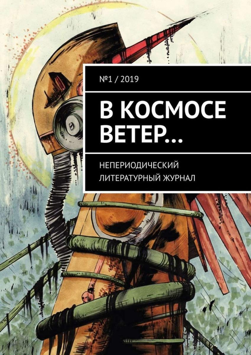 В космосе ветер… Непериодический литературный журнал. № 1 / 2019 | Олди Генри Лайон, Дудкевич Дмитрий #1