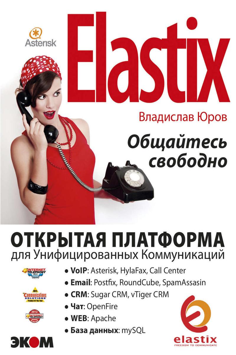 ELASTIX – общайтесь свободно | Юров Владислав #1
