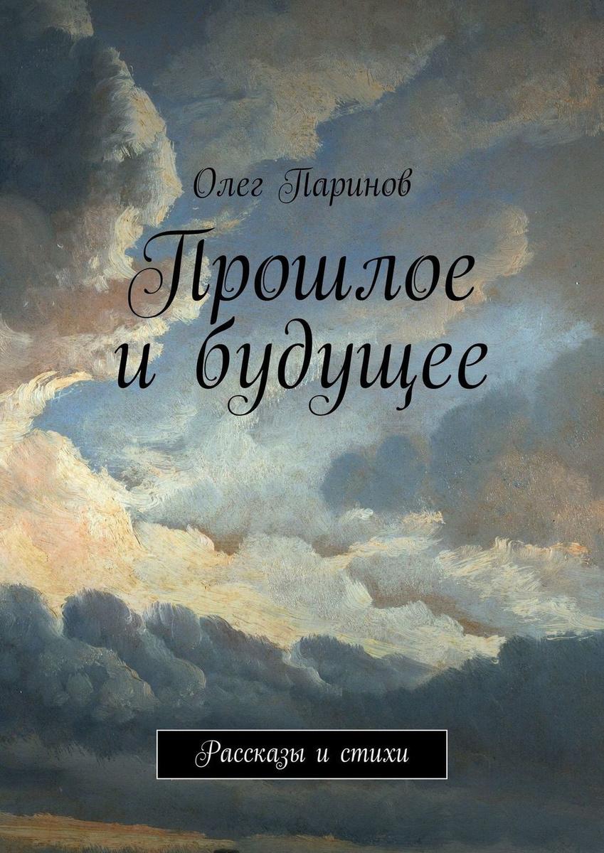 Прошлое ибудущее. Рассказы истихи | Паринов Олег #1
