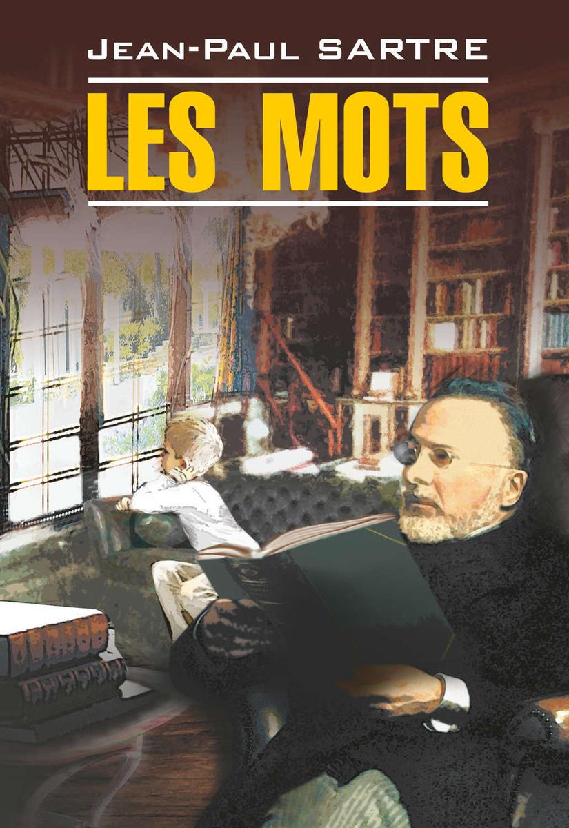 Les mots / Слова. Книга для чтения на французском языке   Сартр Жан-Поль  #1