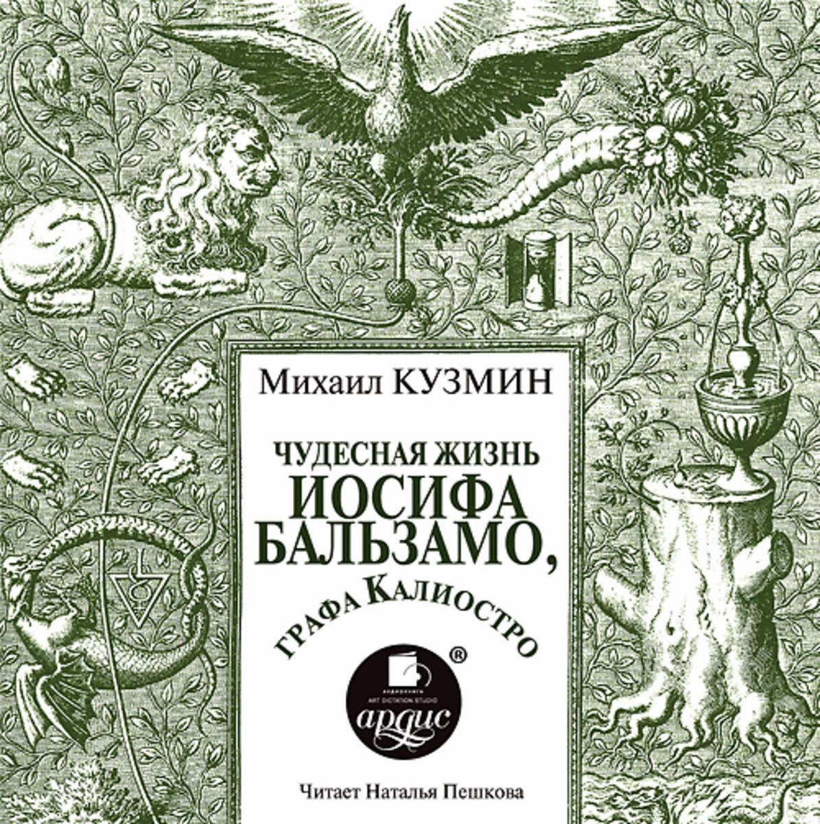 Чудесная жизнь Иосифа Бальзамо, графа Калиостро | Кузмин Михаил Алексеевич  #1