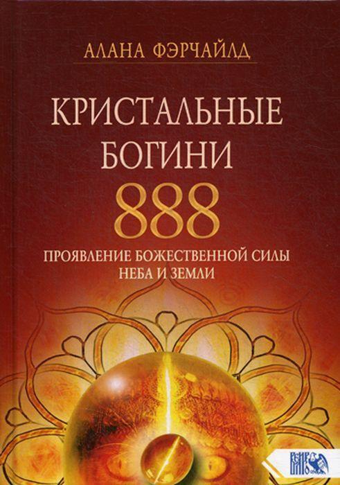 Кристальные богини 888. Проявление Божественной Силы Неба и Земли | Фэрчайлд Алана  #1