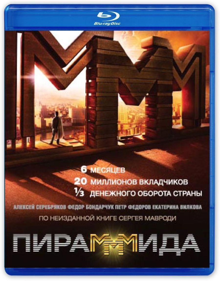 ПираМММида (Blu-ray) #1