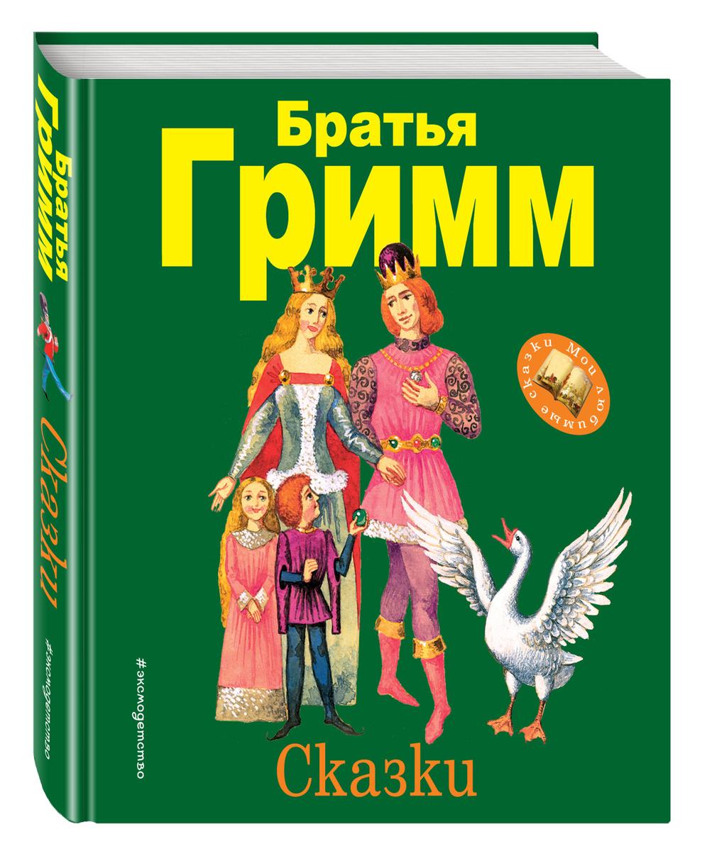 Сказки | Гримм Якоб, Гримм Вильгельм #1