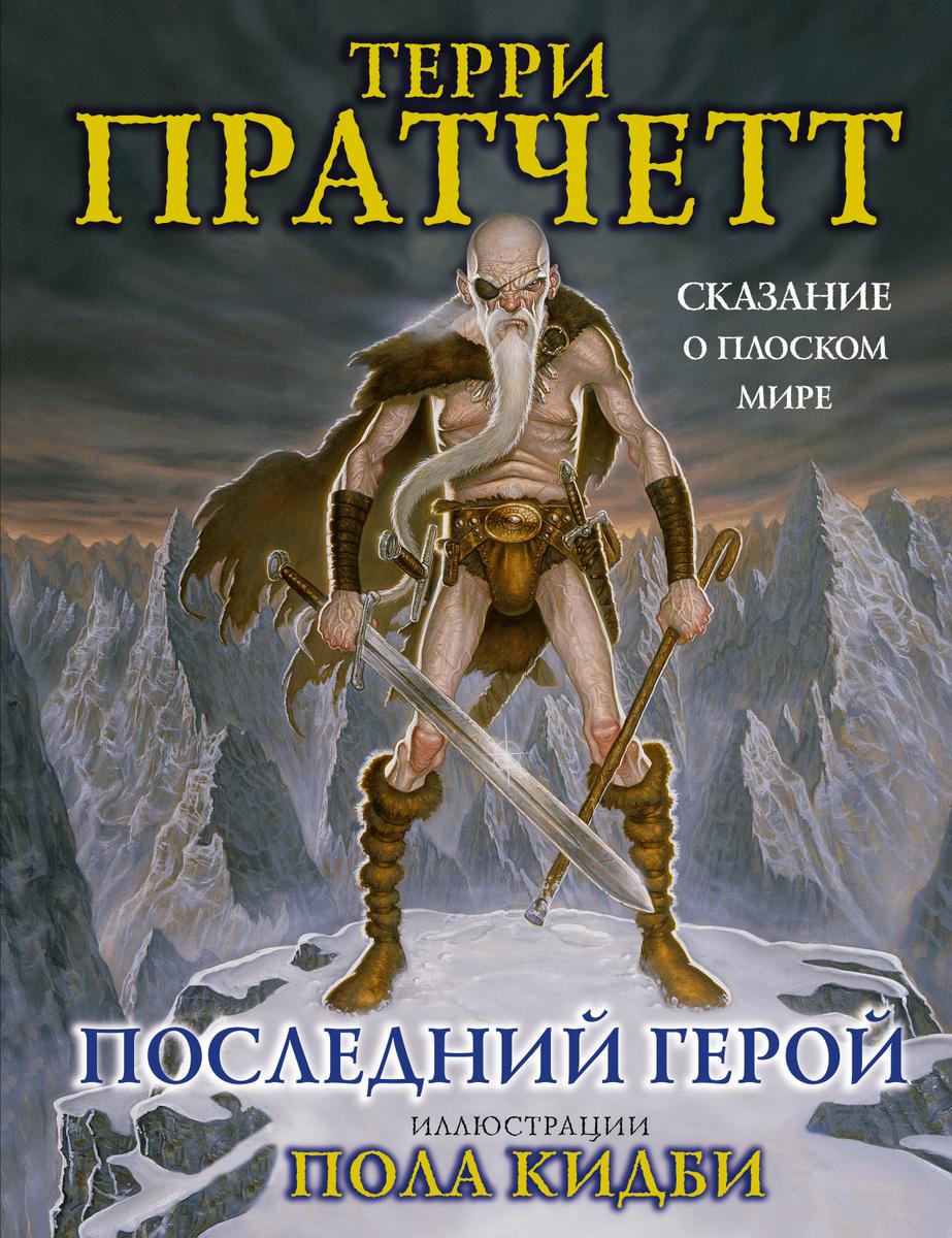 Последний герой. Сказание о Плоском мире | Пратчетт Терри  #1
