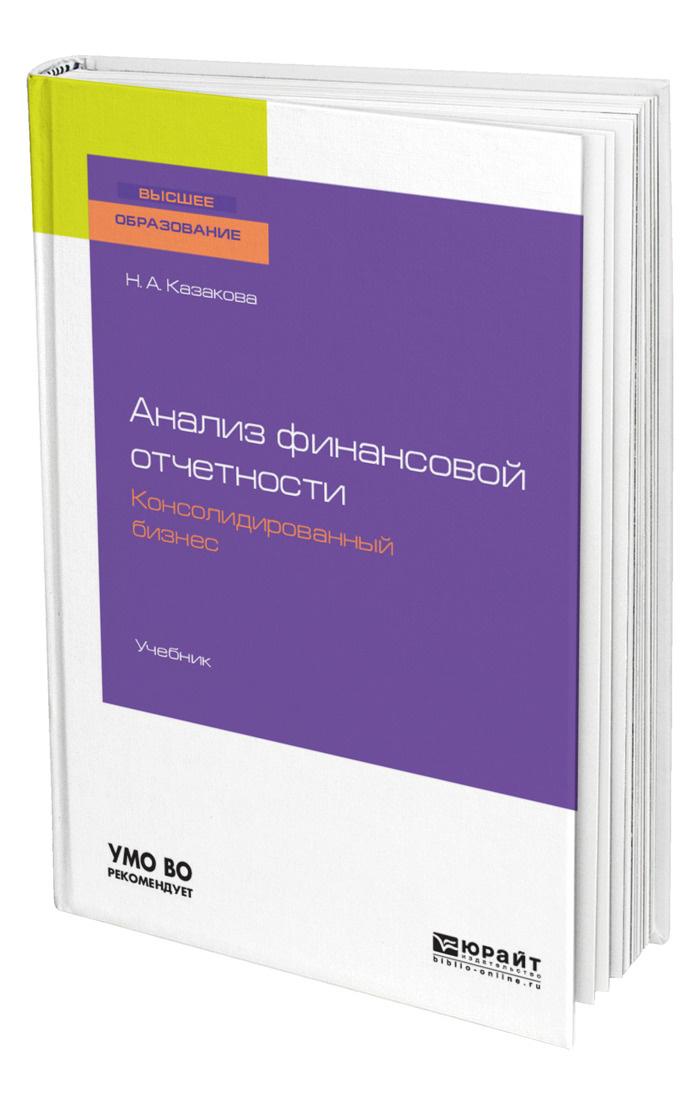 Анализ финансовой отчетности. Консолидированный бизнес  #1