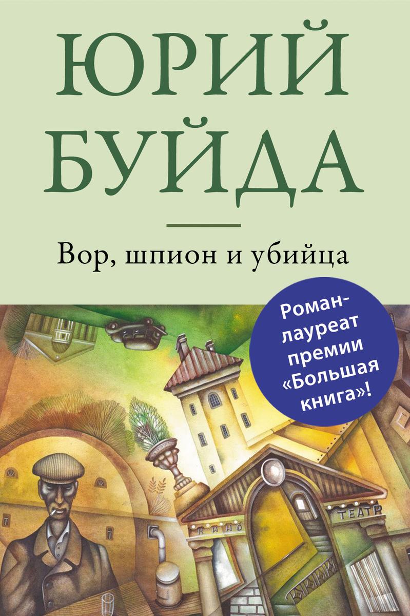 Вор, шпион и убийца   Буйда Юрий Васильевич #1