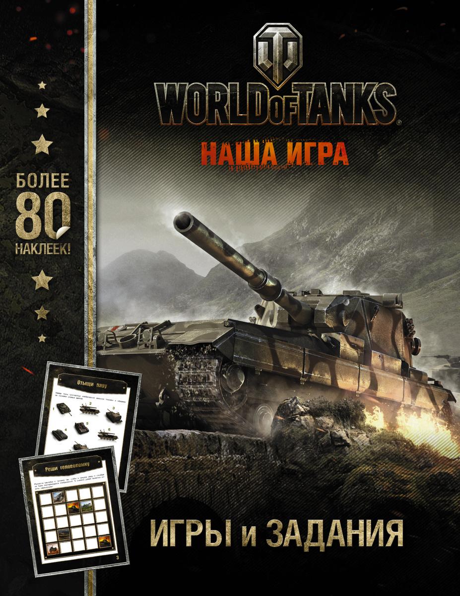 World of Tanks. Игры и задания (с наклейками)   Нет автора #1