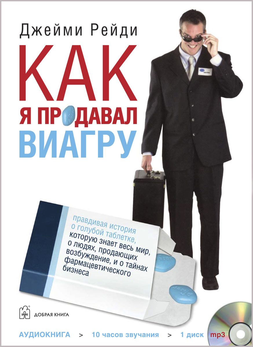 Как я продавал виагру. Правдивая история о голубой таблетке, которую знает весь мир, о людях, продающих #1
