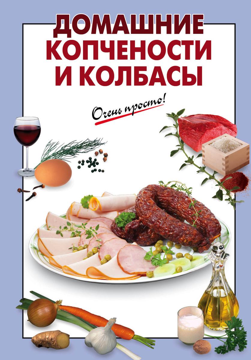 Домашние копчености и колбасы   Нет автора #1