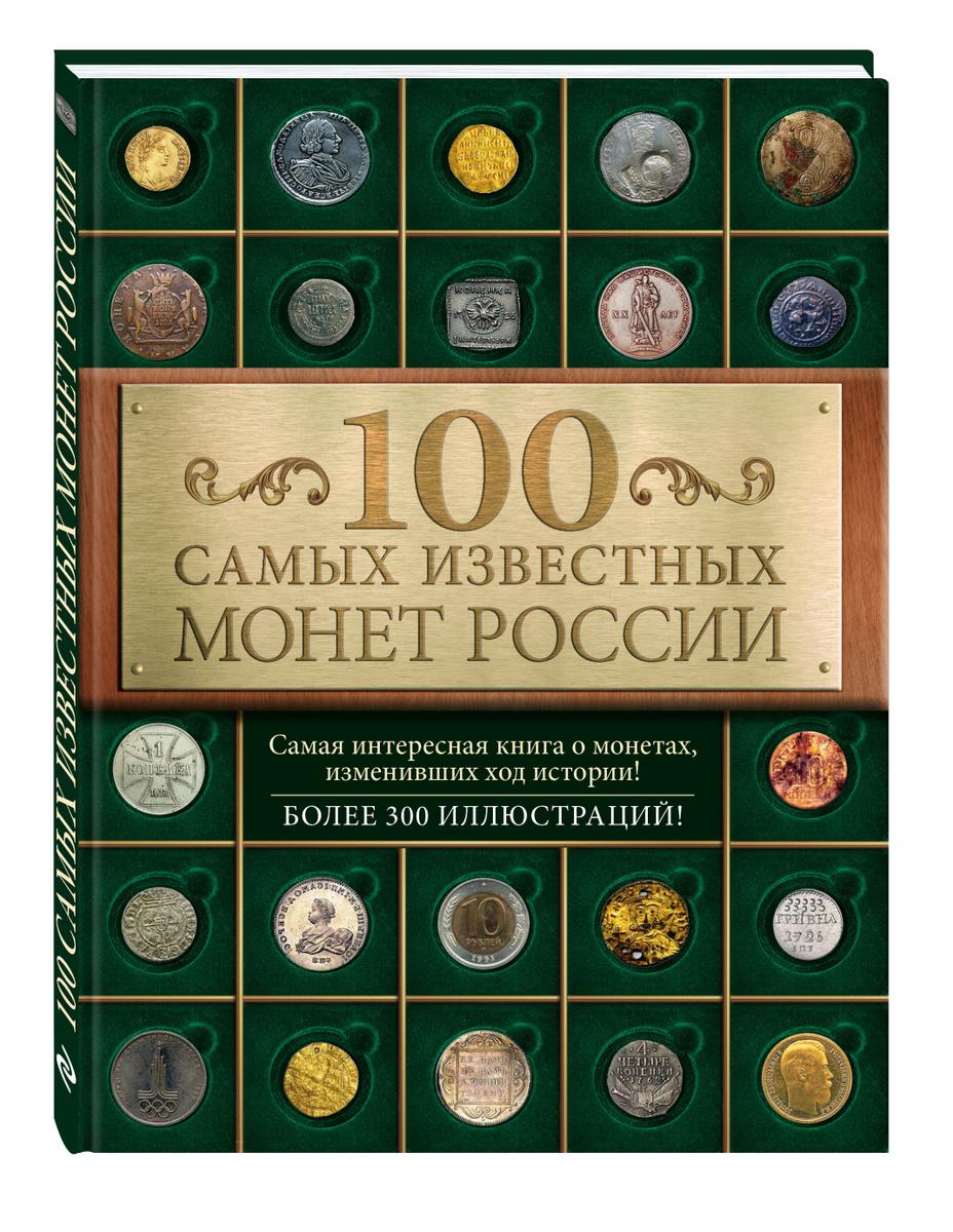 100 самых известных монет России | Гулецкий Дмитрий Владимирович  #1