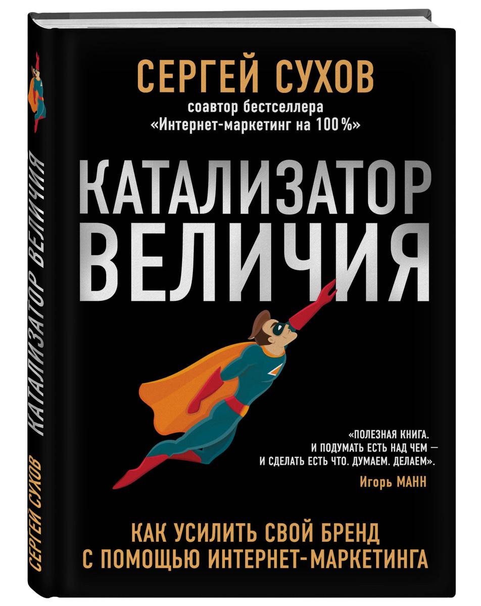 Катализатор величия. Как усилить свой бренд при помощи интернет-маркетинга | Сухов Сергей Владимирович #1