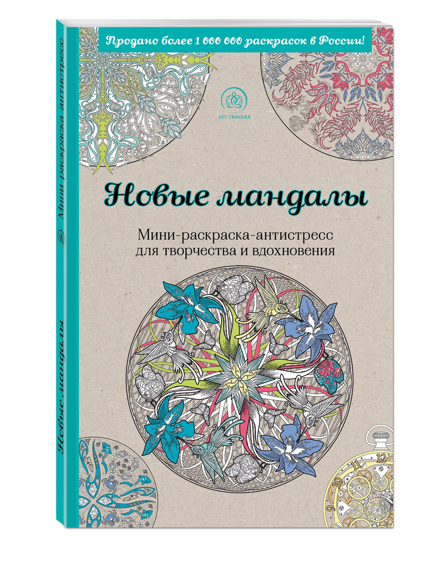 """Книга """"Новые мандалы. Мини-раскраска-антистресс для ..."""