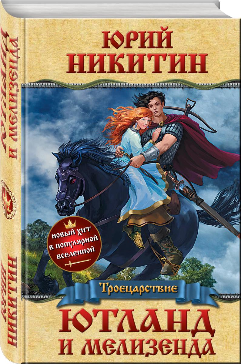 Ютланд и Мелизенда | Никитин Юрий Александрович #1