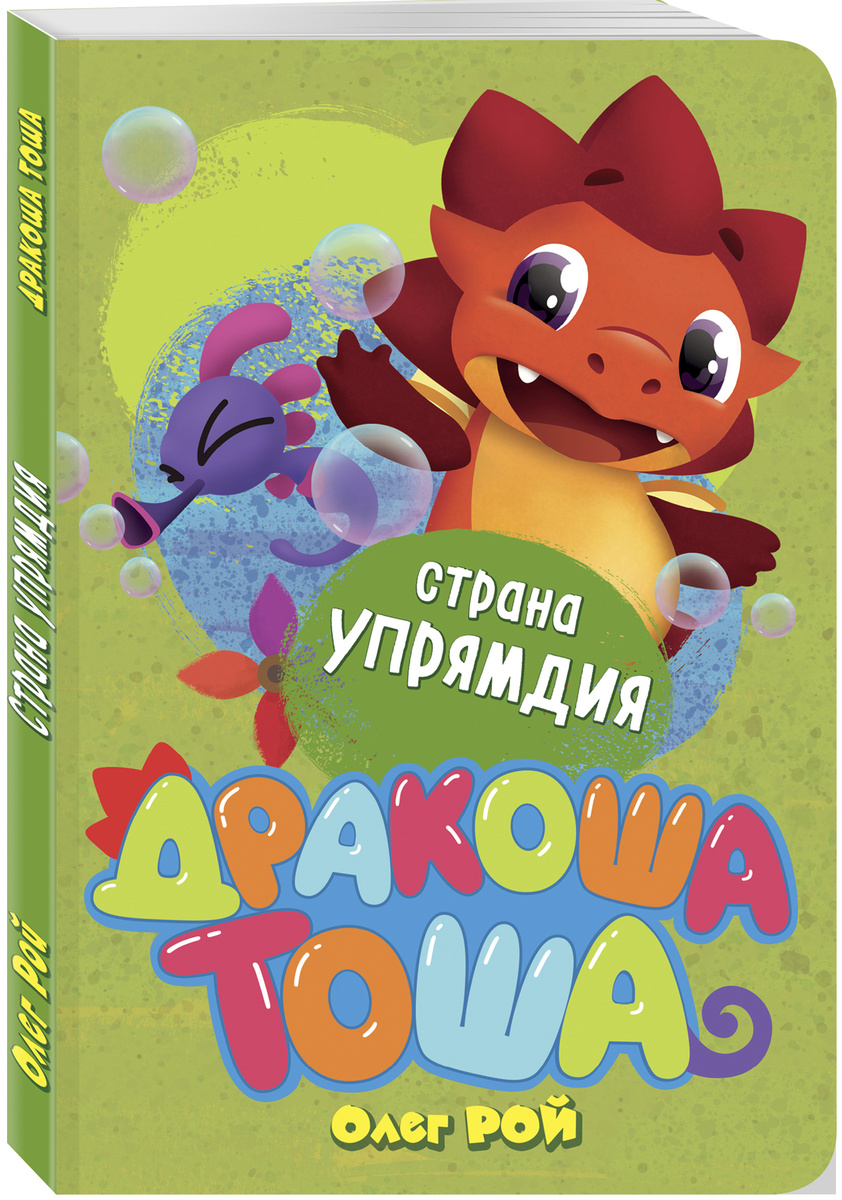 Страна Упрямдия   Рой Олег #1