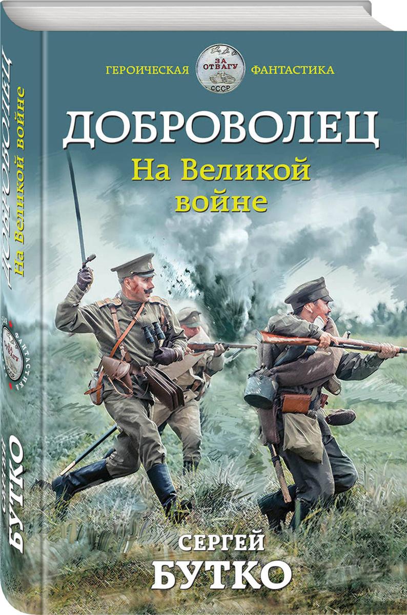 Доброволец. На Великой войне | Бутко Сергей Васильевич #1