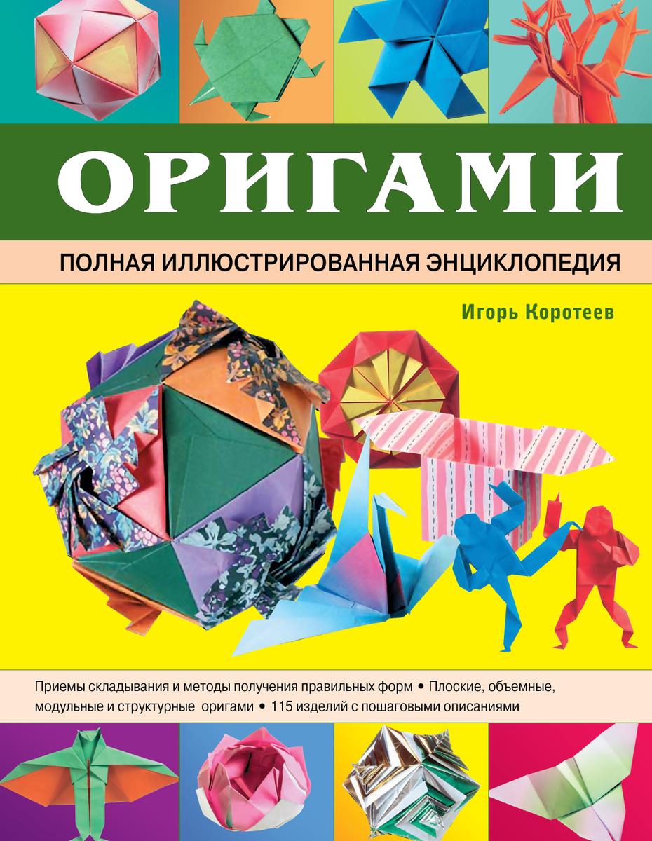 Оригами. Полная иллюстрированная энциклопедия (+CD) | Коротеев Игорь Александрович  #1